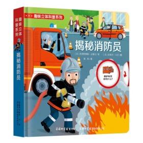 趣味立体科普系列:揭秘消防员