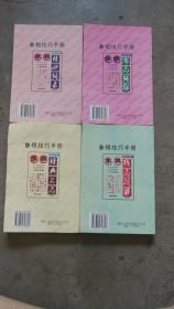 象棋技巧手册(经典名局、残局破解、精妙绝杀、布局绝招)四本合售