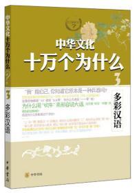 中华文化十万个为什么:多彩汉语