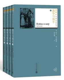 插图本名著名译丛书:战争与和平(全4册)