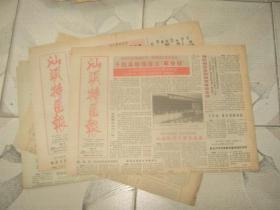 中国环境报1988年2月20日   今日共四版