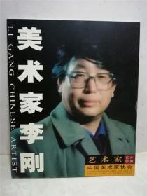 艺术家名片图册 美术家李刚