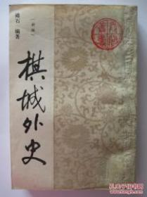 棋城外史  【书内略有划痕】006