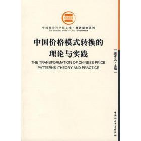中国价格模式转换的理论与实践
