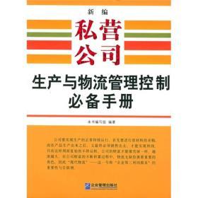 新编私营公司生产与物流管理控制必备手册