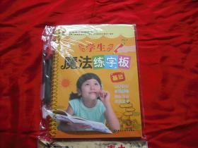 小学生魔法练字板(书法练字模板.他是赠送碳素笔一支外带2个笔芯.凹槽.彩板)