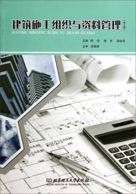 建筑施工组织与资料管理(第2版)