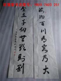 邵培琦书法:安徽省书法家协会会员精品宣纸书法对联作品一幅  35*104