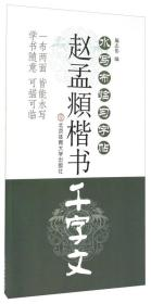 赵孟頫楷书《千字文》