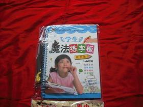 小学生魔法练字板(书法练字模板.他是赠送碳素笔一支外带2个笔芯.凹槽.彩板)1--6年级