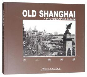 老上海风景