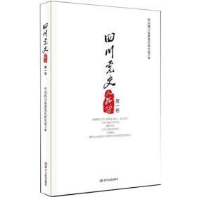 四川党史人物传