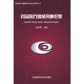 正版 药品医疗器械刑事犯罪 金永熙 中国医药科技出版社