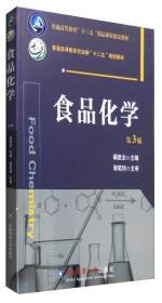 正版二手包邮  食品化学 第2版 阚建全  9787565515972