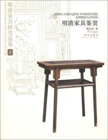 明清家具鉴赏/明清家具研究选集1