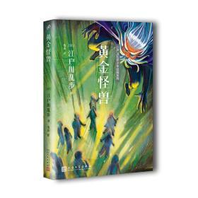 黄金怪兽 专著 (日)江户川乱步著 沈熹译 huang jin guai shou