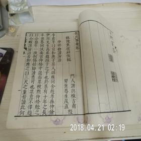 清朝版本的《焦氏笔乘正续》全一册,正六卷续八卷(16开大,长26厘米,宽19厘米,厚4厘米)