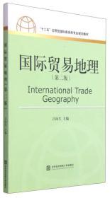 """国际贸易地理(第二版)/""""十二五""""应用型国际商务类专业规划教材"""