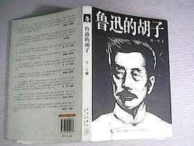 鲁迅的胡子《蒋一谈  签名赠本》