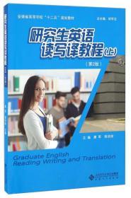 研究生英语读写译教程:上