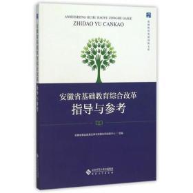 安徽省基础教育综合改革指导与参考