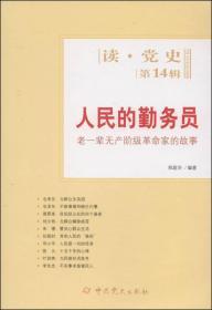 (15教育部)读·党史第14辑:人民的勤务员:老一辈无产阶级革命家的故事
