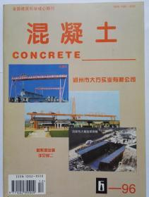 《混凝土》(双月刊)1996年第6期(总第104期)