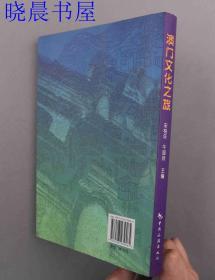 北大教授陈德礼旧藏: 原北大教授宋柏年、著名学者牛国玲签名钤印本《澳门文化之旅》