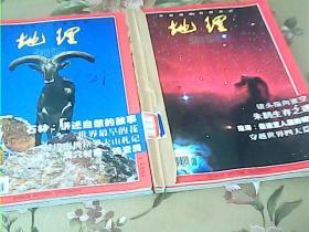 地理知识(1999年)1、2、3、7、8、9【合售】
