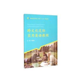 跨文化交际实用英语教程
