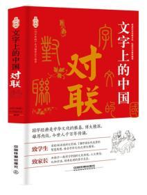 国学典藏:文字上的中国:对联