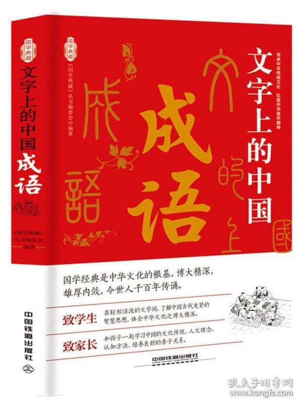 国学典藏:文字上的中国:成语