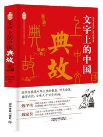 国学典藏:文字上的中国:典故