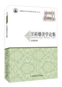 汪裕雄美学论集