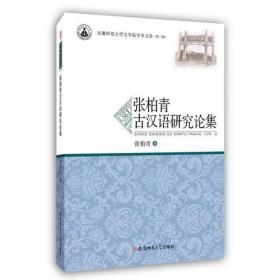张柏青古汉语研究论集