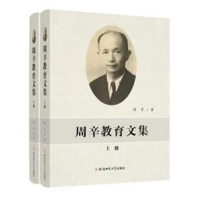 周辛教育文集(精装全二册)
