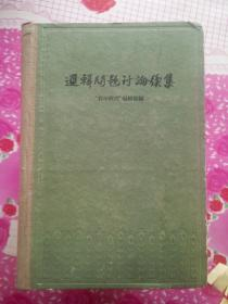 义和团档案史料--下册