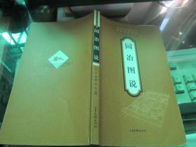 园冶图说     中国古代物质文化经典图说丛书   【挂刷包邮】