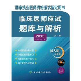 临床医师应试题库与解析2015(上下册)