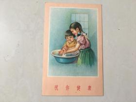 祝你健康新年贺卡画片 55年1版57年3印 金梅生 绘画。