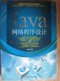 Java网络程序设计