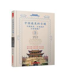 中国最美的古城3