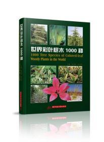 世界彩叶树木1000种