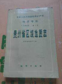 中华人民共和国地质矿产部地质专报.一.区域地质.第7号.贵州省区域地质志