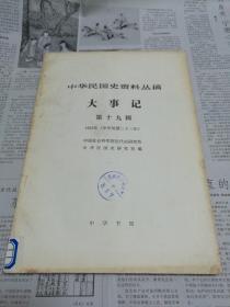 中华民国史资料丛稿 第十九辑 1933