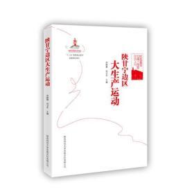 """红色延安口述 历史:陕甘宁边区大生产运动(""""十二五""""国家重点图书出版规划项目)"""