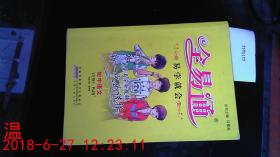 全易通 初中语文 七年级下 RJ版