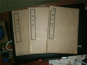 三余札记  线装全四卷