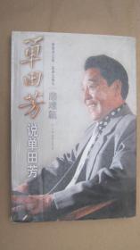【10-3  单田芳说单田芳