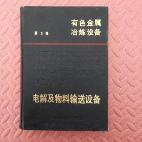 有色金属冶炼设备【第3卷】电解及物料输送设备